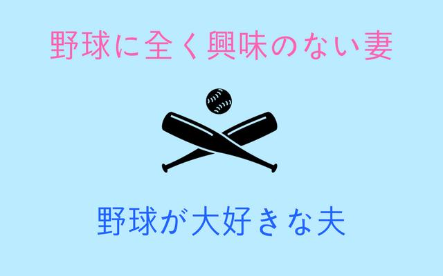野球に全く興味のないわたしの野球観戦の楽しみ方【新婚さんの夫婦円満の秘訣】