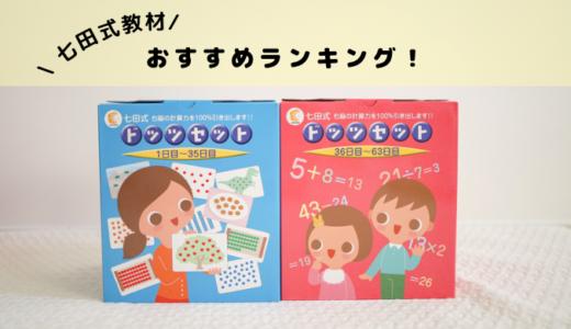 七田式教材のおすすめランキング!1年間幼児コースで使用したリアル口コミ!