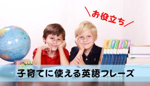 子育て英語フレーズ!実際に声かけに使っているフレーズを場面ごとにご紹介♡