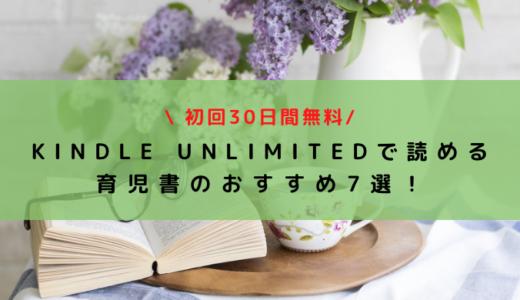 育児書のおすすめ7選!Kindle Unlimitedで読める【初月無料】